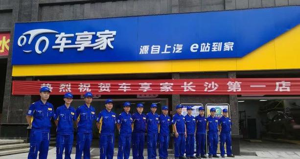 车享家汽车养护中心(成都政府南路店)