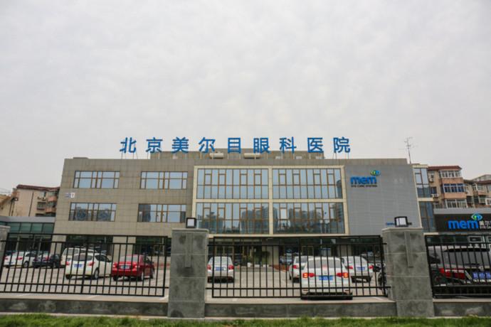北京美尔目眼科医院