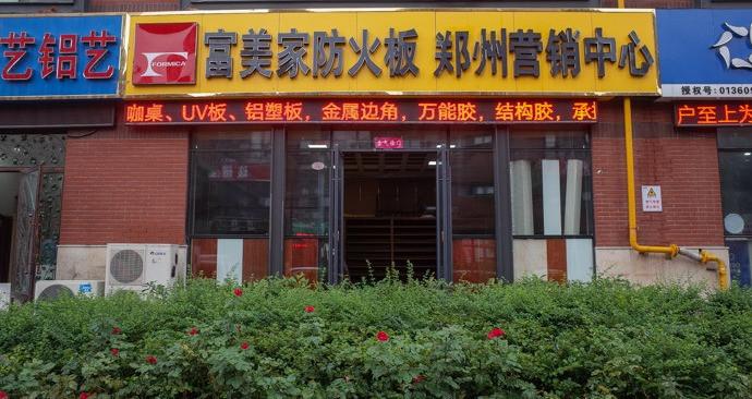 富美家防火板郑州营销中心