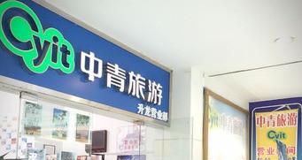 中青旅游(升龙营业部店)
