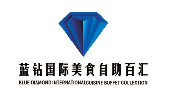 蓝钻国际美食自助百汇(西直门店)
