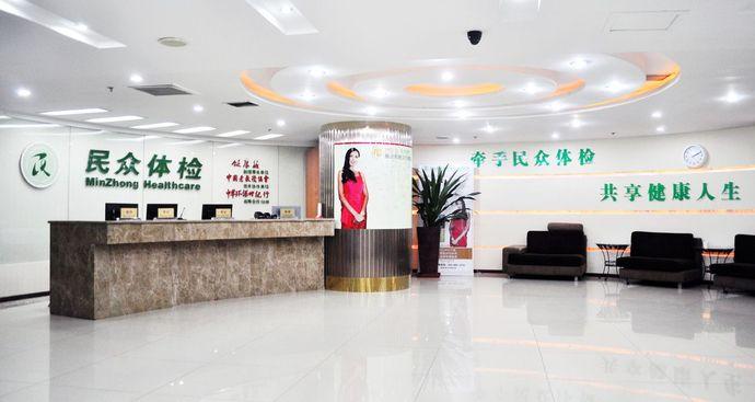 民众体检(北京朝阳店)