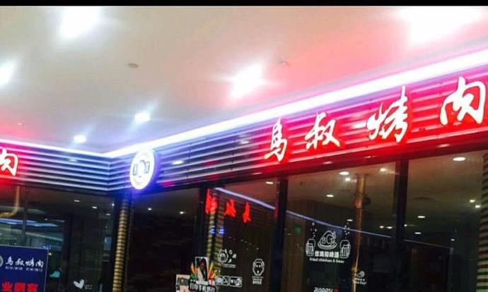 鸟叔烤肉(繁花中心店)