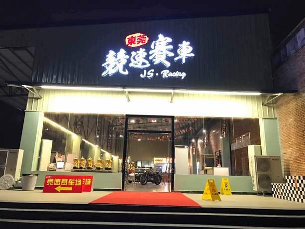 竞速卡丁车俱乐部(道滘店)