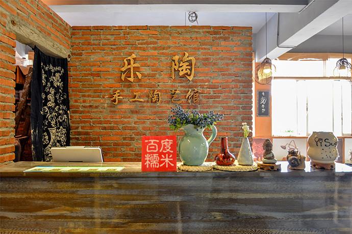 乐陶手工陶艺馆