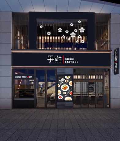 争鲜回转寿司(天山店)
