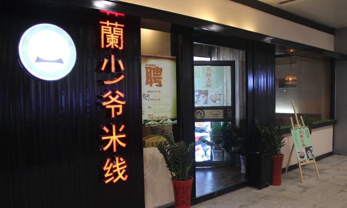 蘭少爷米线(九全嘉国际广场店)