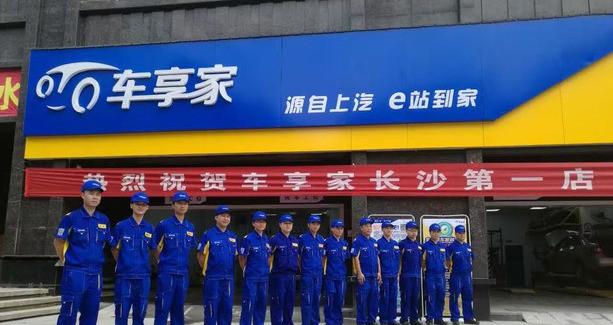 车享家汽车养护中心(成都元华站店)