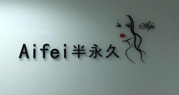 Aifei半永久化妆