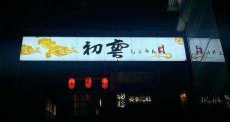 初云居酒屋(国美店)