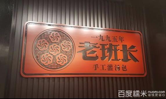 老班长餐厅(高志大厦店)
