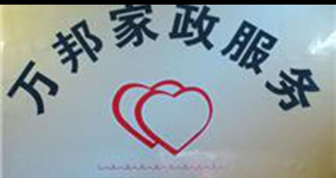 郑州万邦清洁服务有限公司(金鸿花园店)