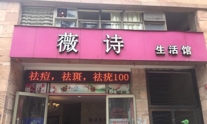 薇诗生活馆