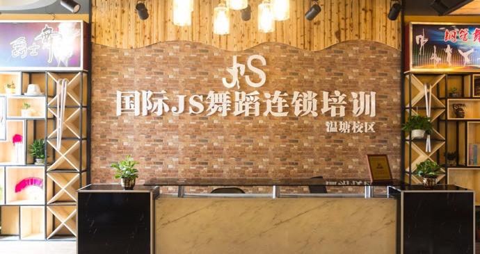 国际JS舞蹈连锁培训机构(温塘分店)
