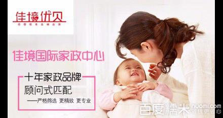 佳境国际母婴护理中心
