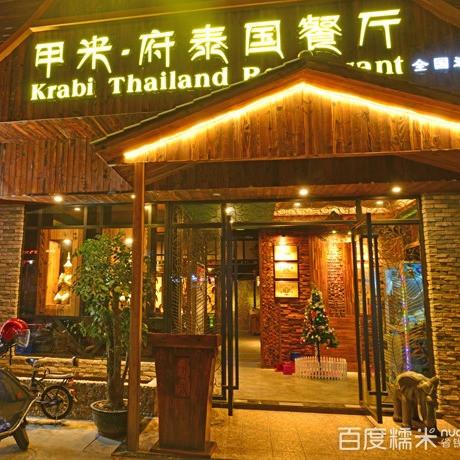 甲米府泰国餐厅(大朗店)