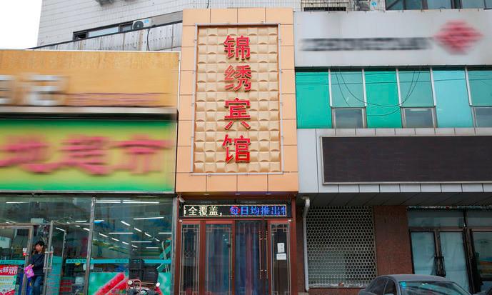 锦绣宾馆(黑龙江街店)