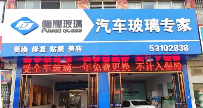 福耀汽车玻璃(苏州太仓店)