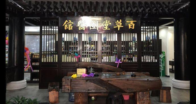 百草堂国医馆(花都馆店)