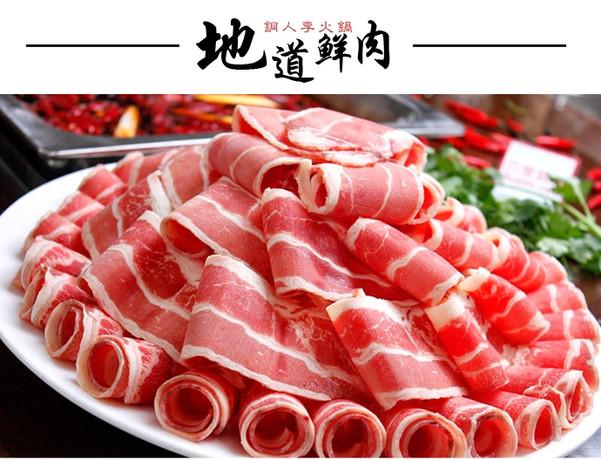 铜人李火锅(鼓楼店)