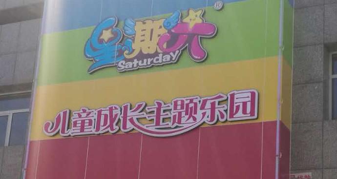 星期六儿童成长主题乐园
