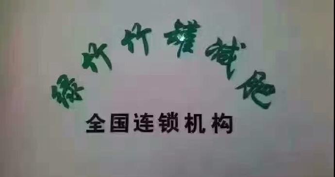 绿竹竹罐减肥(文明大道店)