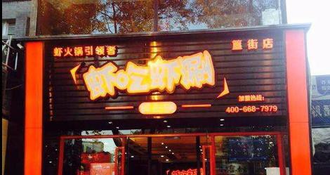 虾吃虾涮(簋街店)