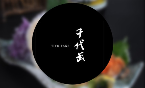 千代武日式料理(康顺街店)