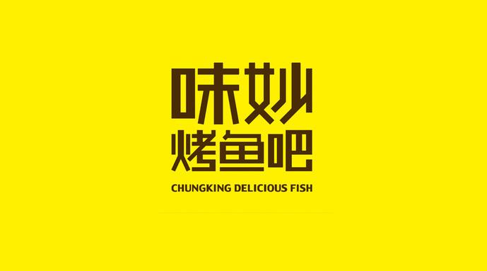 味妙烤鱼吧(健翔桥店)