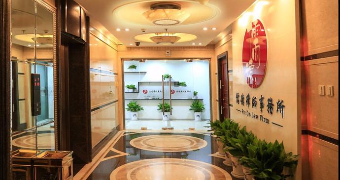 北京儒德律师事务所