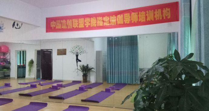 知行瑜伽会馆