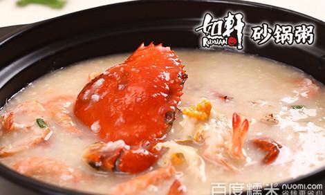 如轩砂锅粥(江门店)