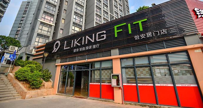 Liking  Fit(怡安居店)