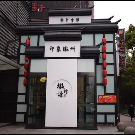 徽珍源(潍坊路店)