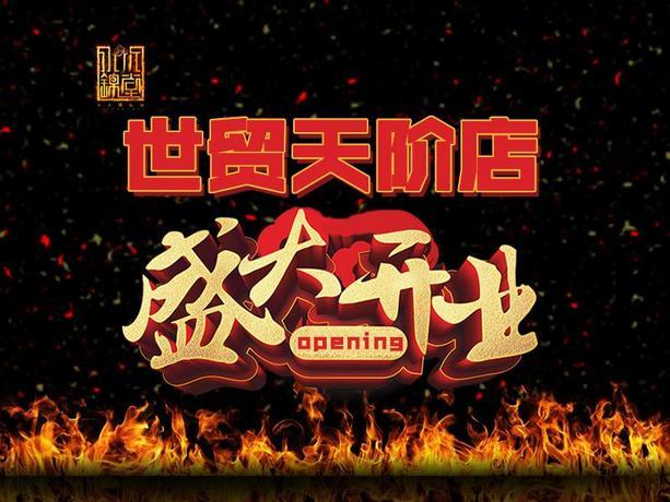 水木锦堂自助铁板烧(大兴宜家荟聚店)