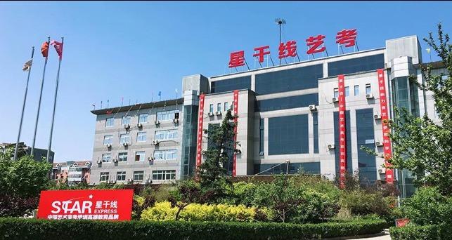 北京星干线艺术教育科技有限公司