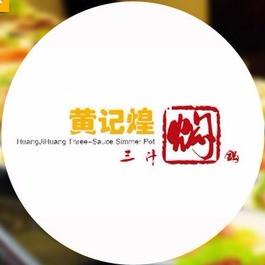黄记煌三汁焖锅(温江店)