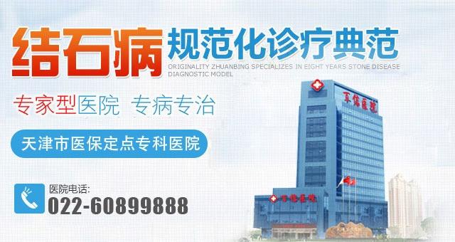 天津百信医院
