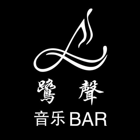 鹭声音乐Bar