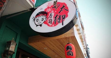 姜太の御寿司(乐客城店)
