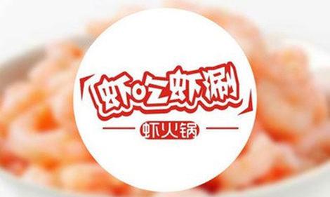 虾吃虾涮(知春路精品店)
