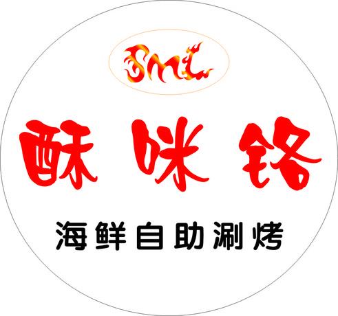 酥咪铬海鲜自助烤肉·涮涮锅(大丰店)