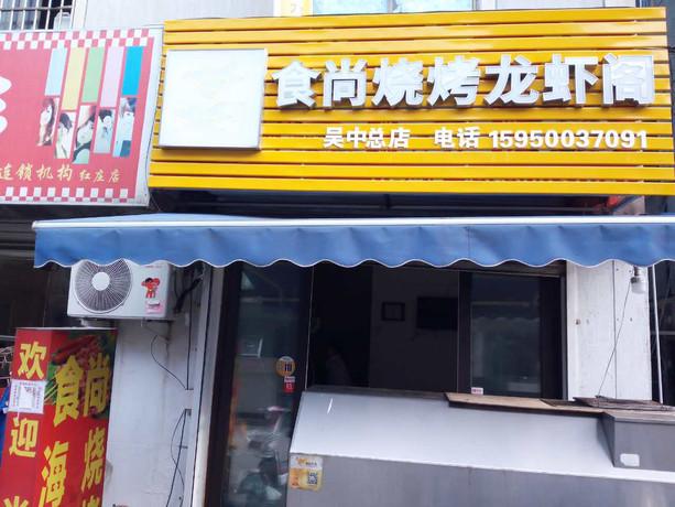 食尚烧烤龙虾阁(红庄店)