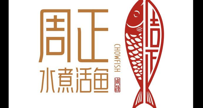 周正水煮活鱼(孙厝店)