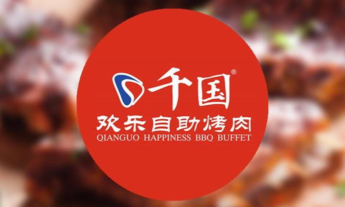 千国欢乐自助烤肉(亿丰不夜城店)