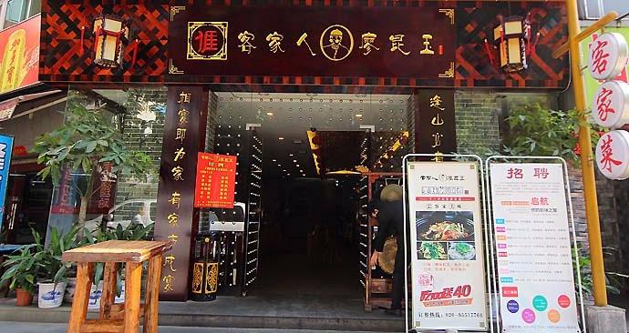 客家人廖昆玉酒楼(龙口店)
