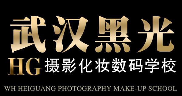 武汉黑光摄影化妆艺术学校