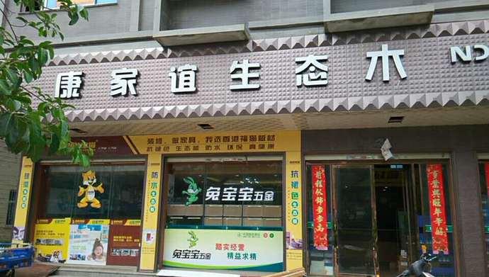 香港福猫生态板(平潭店)