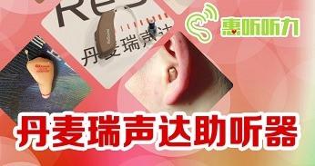 广州惠听医疗器械有限公司