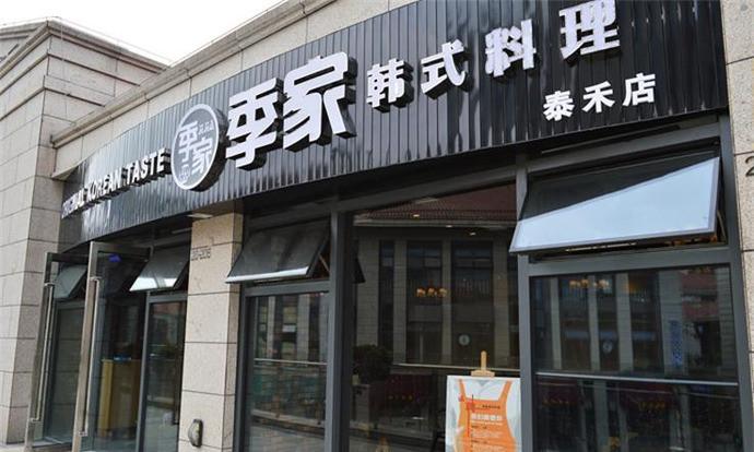 季家韩式料理(东二环泰禾店)